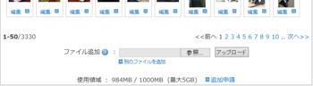 1ディスク容量.png