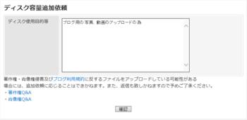1ディスク容量2.png