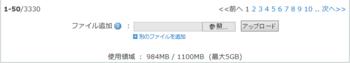 1ディスク容量4.png